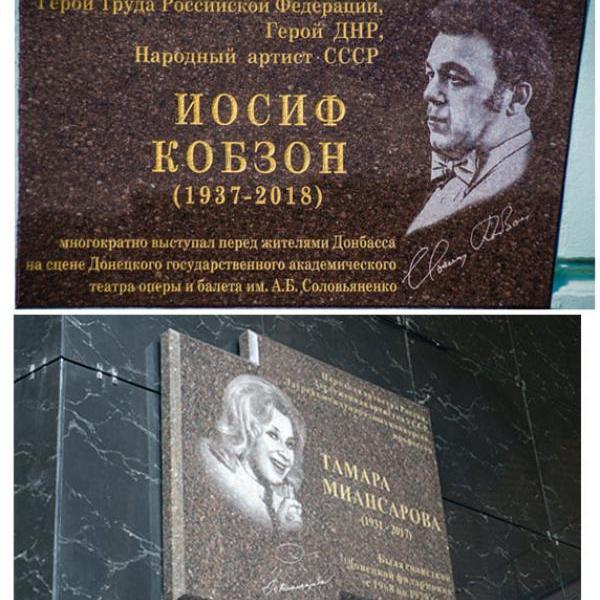 В Донецке открыли мемориальные доски в честь Иосифа Кобзона и Тамары Миансаровой