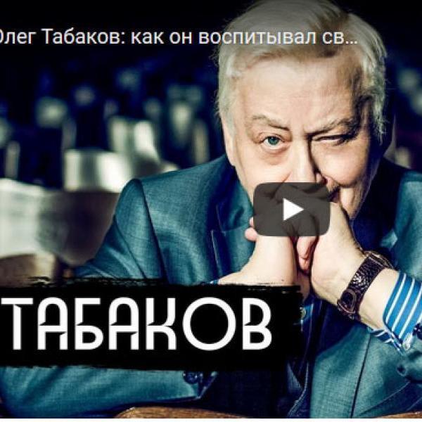 Юрий Дудь снял фильм про Олега Табакова